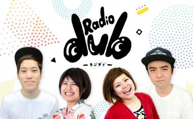 Radio dub|FM-Okinawa エフエム...
